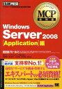 Windows Server 2008(Application編) マイクロソフト認定技術資格試験学習書 (MCP教科書) [ NRIラーニングネットワーク株式会社 ]