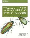 UnityによるVRアプリケーション開発 [ Jonathan Linowes ]