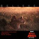 BELIEVE NHK「生きもの地球紀行」サウンドトラック3 [ 杉本竜一 ]