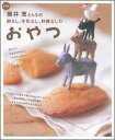 新装版 藤井恵さんちの卵なし、牛乳なし、砂糖なしのおやつ [ 藤井恵 ]