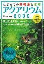 はじめての熱帯魚と水草 アクアリウムBOOK [ 水谷尚義 ...