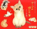 ナーゴの猫たちカレンダー(2017)