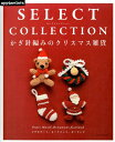 かぎ針編みのクリスマス雑貨 SELECT COLLECTION (Asahi Original applemints)