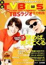別冊TV Bros.TBSラジオ全力特集 (TOKYO NEWS MOOK)