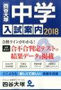 中学入試案内(2018) [ 四谷大塚 ]