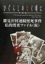 ひぐらしのなく頃にー特別編ー雛見沢村連続怪死事件私的捜査ファイル(仮)