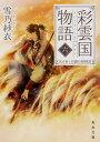 彩雲国物語 六、欠けゆく白銀の砂時計(6) (角川文庫) [ 雪乃 紗衣 ]