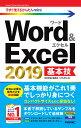 今すぐ使えるかんたんmini Word & Excel 2019 基本技 [ 技術評論社編集部 + AYURA ]
