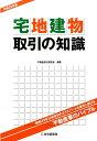 宅地建物取引の知識(平成28年版) [ 不動産取引研究会 ]