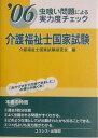 介護福祉士国家試験(2006年)