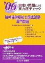 精神保健福祉士国家試験・専門問題(2006年)