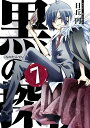 黒の探偵(7) [ 日丘円 ]