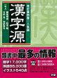 【バーゲン本】漢字源 改訂第4版2色刷 [ 藤堂 明保 他編 ]