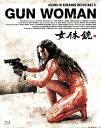 女体銃 ガン・ウーマン/GUN WOMAN【Blu-ray】 [ 亜紗美 ]