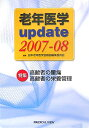 老年医学update(2007ー08)