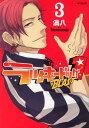 ラッキードッグ1 BLAST(3) (MFコミックス ジーンシリーズ) [ 渦八 ]