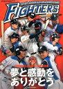 ファイターズ2014オフィシャルグラフィックス [ 北海道新聞社 ]