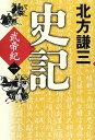 【送料無料】史記(武帝紀 1)