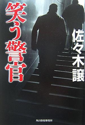 笑う警官 (ハルキ文庫) [ 佐々木譲 ]...:book:12056988