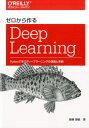 ゼロから作るDeep Learning [ 斎藤 康毅 ]