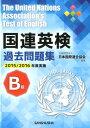 国連英検過去問題集 B級(2015・2016実施)