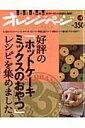 好評の「ホットケーキミックスのおやつ」レシピを集めました。 いいとこどり保存版 (Orange page books)