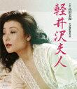 軽井沢夫人【Blu-ray】 高田美和
