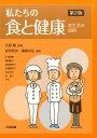 私たちの食と健康第2版 食生活の諸相 [ 吉田勉(栄養学) ]