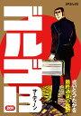 ゴルゴ13(201巻) 最終通貨の攻防 (SPコミックス) [ さいとう・たかを ]