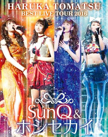 戸松遥 BEST LIVE TOUR 2016〜SunQ&ホシセカイ〜【Blu-ray】 [ 戸松遥 ]