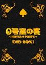 0号室の客 DVD-BOX1 [ 横山裕 ]