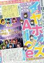 イヤホンズ vs Aice5 ?それがユニット!?NHKホール公演 [ (アニメーション) ]
