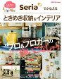 ショッピングインテリア Como特別編集 Seriaでかなえるときめき収納&インテリア