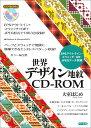 世界デザイン地紋CD-ROM EPSアウトライン・スウォッチ・GIF・JPEGデ