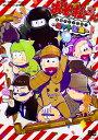 おそ松さん公式アンソロジー 〜コント松集〜 (B's-LOG COMICS) [ 赤塚不二夫(『おそ松くん』) ]
