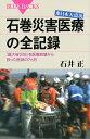 東日本大震災石巻災害医療の全記録 「最大被災地」を医療崩壊から救った医師の7カ月 (ブルーバックス)