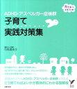 ADHD・アスペルガー症候群子育て実践対策集 [ 司馬理英子 ]