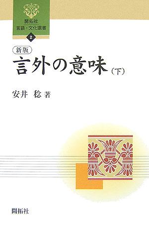 言外の意味(下)新版 (開拓社言語・文化選書) [ 安井稔 ]
