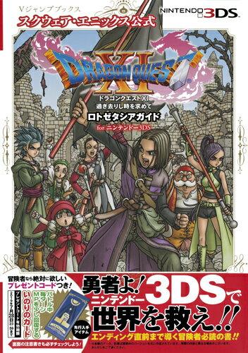 ドラゴンクエストXI 過ぎ去りし時を求めて ロトゼタシアガイド for Nintendo 3DS (Vジャンプブックス) [ Vジャンプ編集部 ]