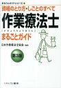 作業療法士まるごとガイド第3版 [ 日本作業療法士協会 ]