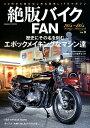 絶版バイクFANVol.9 (コスミックムック)