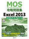 Microsoft Office Specialist攻略問題集(Excel 2013 エキスパ) [ 土岐順子 ]
