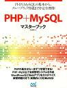 PHP+MySQLマスターブック [ 永田順伸 ]