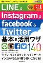 LINE&Instagram&facebook&Twitter基本&活用ワザ14 [ 田口和裕 ]