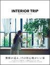 INTERIOR�@TRIP [ ��P ]
