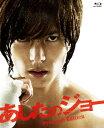 あしたのジョー プレミアム・エディション【Blu-ray】 [ 山下智久 ]