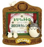 トトロ 森の劇場 2013 カレンダー