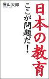 日本の教育ここが問題だ!