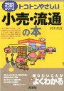 トコトンやさしい小売・流通の本 (今日からモノ知りシリーズ) [ 鈴木 邦成 ]