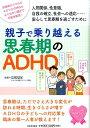 親子で乗り越える思春期のADHD 人間関係、性意識、自我の確立、社会への適応…安心し [ 宮尾益知